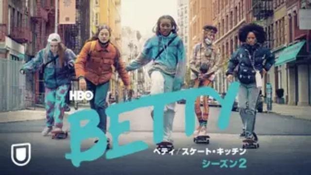 【ベティ<BETTY>スケート・キッチン シーズン2(2021年:アメリカ:青春ドラマ)】海外ドラマを無料動画で全話フル視聴する方法 海外ドラマの見逃し視聴におすすめ動画配信サービス(VOD)はどれ?