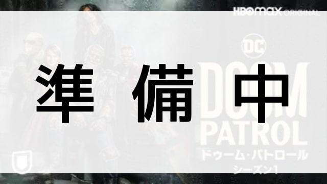 【ドゥーム・パトロール シーズン1】の登場人物相関図