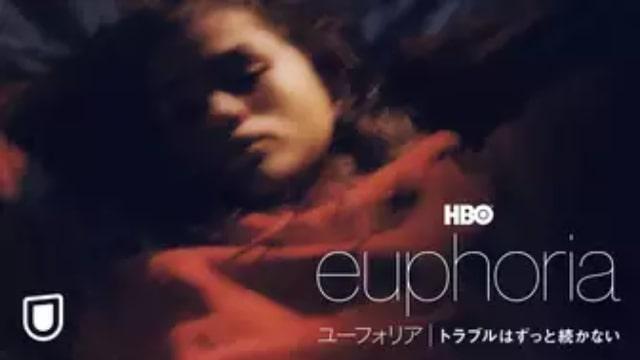 【ユーフォリア/EUPHORIA トラブルはずっと続かない(2020年:アメリカ:ヒューマンドラマ)】海外ドラマを無料動画で全話フル視聴する方法|海外ドラマの見逃し視聴におすすめ動画配信サービス(VOD)はどれ?