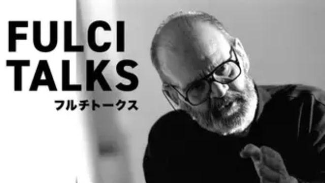 【フルチトークス<FULCI TALKS>】映画のおすすめ無料動画配信情報どれで見れる?|テレビ放送予定で見逃した洋画をフル視聴するVOD方法