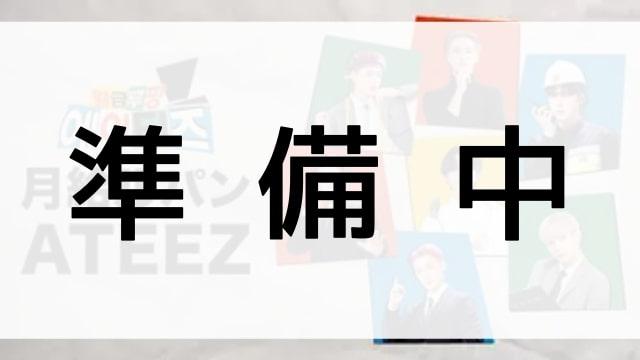 【月給ルパン ATEEZ】の登場人物相関図