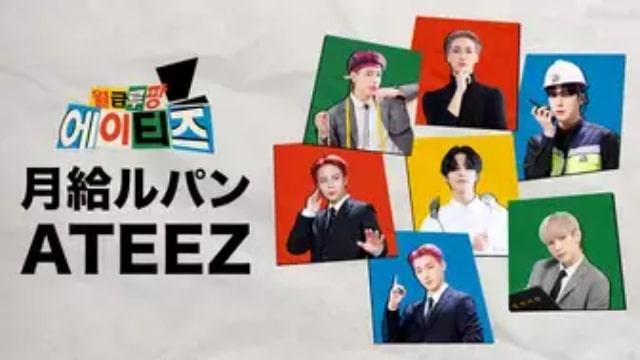【月給ルパン ATEEZ】韓国K-POPバラエティ番組が現在配信中の無料動画配信サービス情報を早見一覧表でまとめて分かる