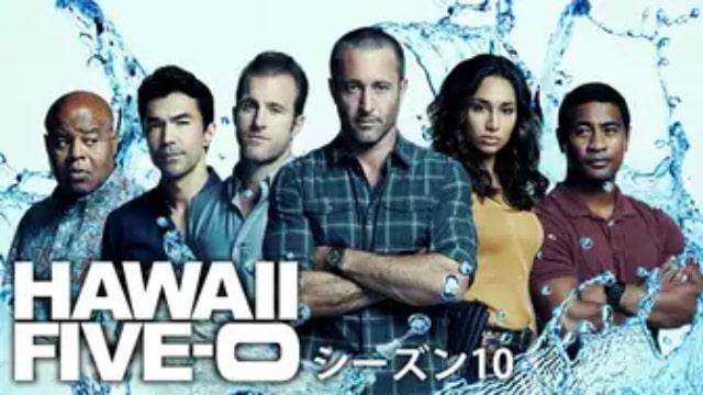 【HAWAII FIVE-0 ファイナルシーズン10(2020年:アメリカ:ポリスアクションドラマ)】海外ドラマを無料動画で全話フル視聴する方法 海外ドラマの見逃し視聴におすすめ動画配信サービス(VOD)はどれ?