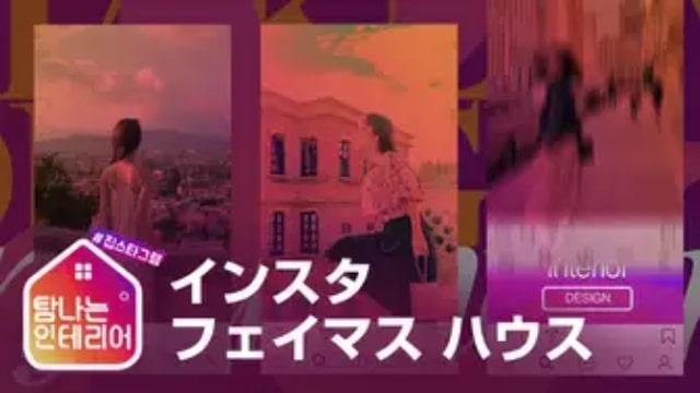 【インスタ・フェイマス・ハウス】韓国K-POPバラエティ番組が現在配信中の無料動画配信サービス情報を早見一覧表でまとめて分かる