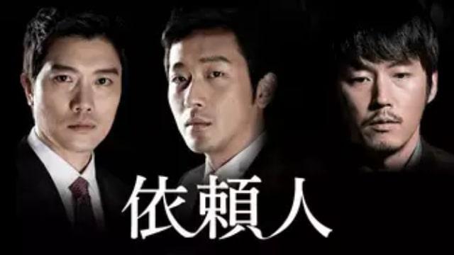 【依頼人】韓国映画が現在配信中の無料動画配信サービス情報を早見一覧表でまとめて分かる|テレビ放送予定で見逃した韓流映画をフル視聴するVOD方法