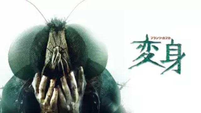 【カフカ 「変身」】映画のおすすめ無料動画配信情報どれで見れる?|テレビ放送予定で見逃した洋画をフル視聴するVOD方法