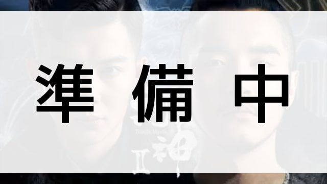 【河神II-Tianjin Mystic2-】の登場人物相関図