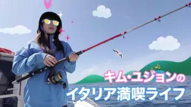 【キム・ユジョンのイタリア満喫ライフ】韓国K-POPバラエティ番組が現在配信中の無料動画配信サービス情報を早見一覧表でまとめて分かる