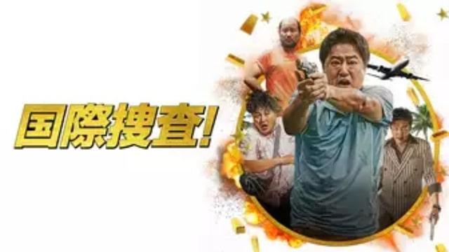 【国際捜査!】韓国映画が現在配信中の無料動画配信サービス情報を早見一覧表でまとめて分かる|テレビ放送予定で見逃した韓流映画をフル視聴するVOD方法