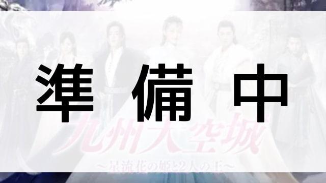 【九州天空城~星流花の姫と2人の王~】の登場人物相関図