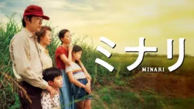 【ミナリ<MINARI>】映画のおすすめ無料動画配信情報どれで見れる?|テレビ放送予定で見逃した洋画をフル視聴するVOD方法