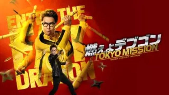 【燃えよデブゴン/TOKYO MISSION】映画のおすすめ無料動画配信情報どれで見れる?|テレビ放送予定で見逃した洋画をフル視聴するVOD方法