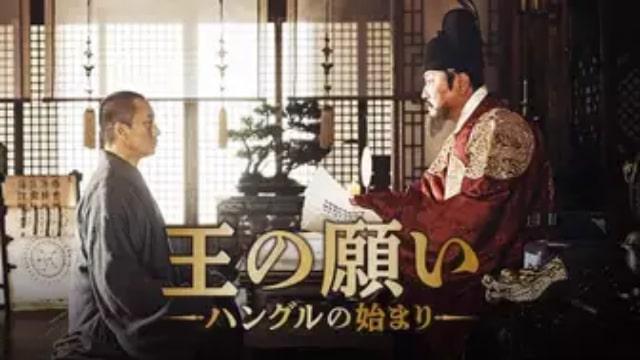 【王の願い ハングルの始まり】韓国映画が現在配信中の無料動画配信サービス情報人気10選を早見一覧表でまとめて分かる テレビ放送予定で見逃した韓流映画をフル視聴するVOD方法