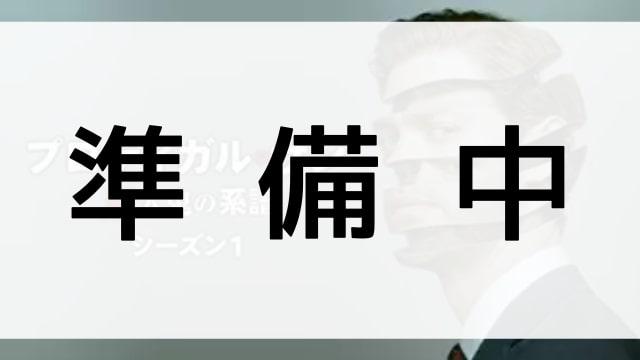【プロディガル・サン 殺人鬼の系譜 シーズン1】の登場人物相関図