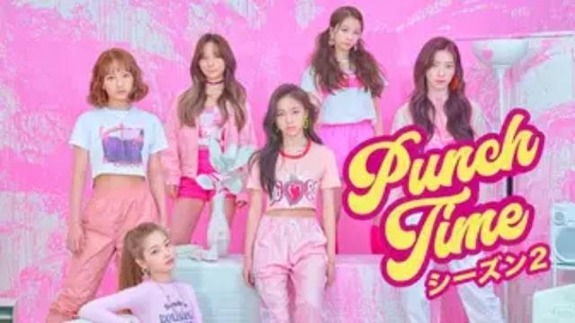【Punch Timeシーズン2】韓国K-POPバラエティ番組が現在配信中の無料動画配信サービス情報を早見一覧表でまとめて分かる