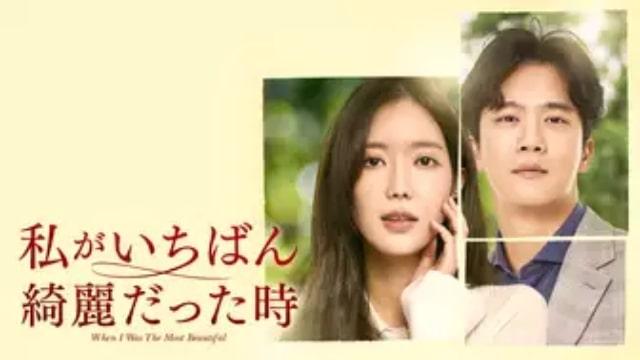 【私がいちばん綺麗だった時(全16話)】韓国ドラマの無料動画配信サービス情報どれで見れる?|テレビ放送予定の見逃したドラマを全話フル視聴するVOD方法|登場人物相関図&あらすじ(第1話〜最終回)