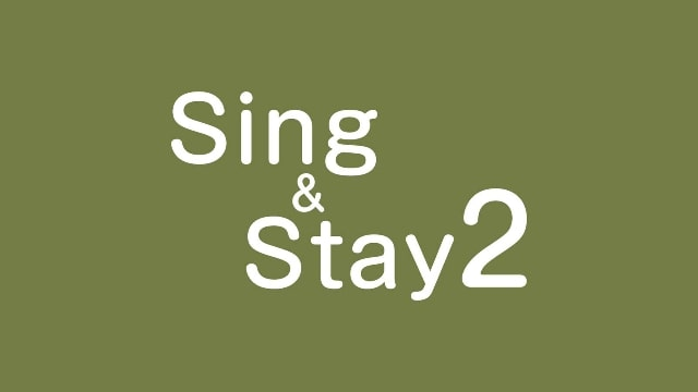 【Sing & Stay 2】の見所・ストーリー(あらすじ)・ネタバレ・出演俳優と女優の過去作品は?