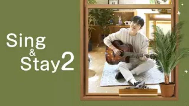 【Sing & Stay 2】韓国K-POPバラエティ番組が現在配信中の無料動画配信サービス情報を早見一覧表でまとめて分かる