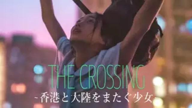 【THE CROSSING~香港と大陸をまたぐ少女~】映画のおすすめ無料動画配信情報どれで見れる?|テレビ放送予定で見逃した洋画をフル視聴するVOD方法
