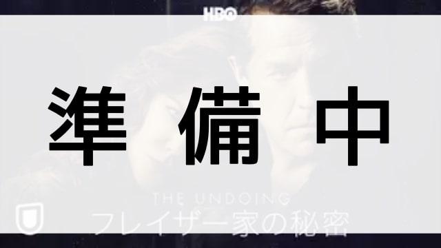 【The Undoing~フレイザー家の秘密~】の登場人物相関図