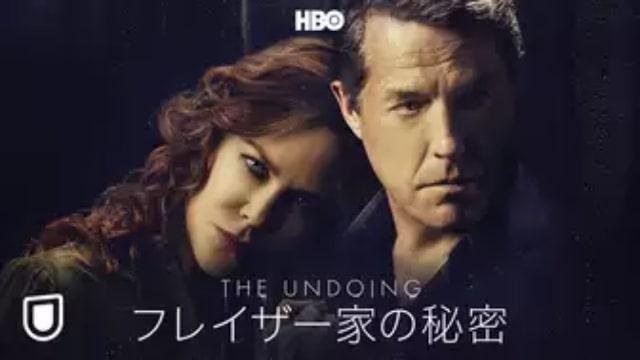 【The Undoing~フレイザー家の秘密~(2020年:アメリカ:心理サスペンス)】海外ドラマを無料動画で全話フル視聴する方法|海外ドラマの見逃し視聴におすすめ動画配信サービス(VOD)はどれ?