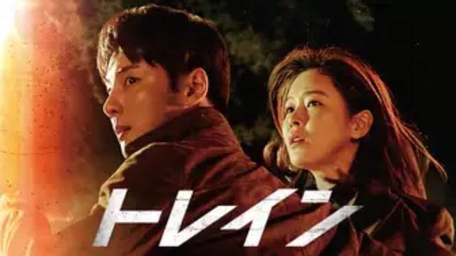 【Train<トレイン>(全12話)】韓国ドラマの無料動画配信サービス情報どれで見れる?|テレビ放送予定の見逃したドラマを全話フル視聴するVOD方法|登場人物相関図&あらすじ(第1話〜最終回)