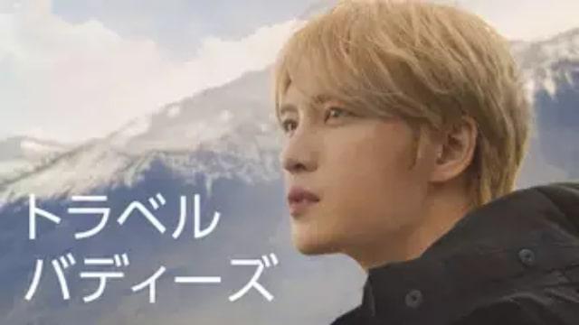 【トラベルバディーズ】韓国K-POPバラエティ番組が現在配信中の無料動画配信サービス情報を早見一覧表でまとめて分かる