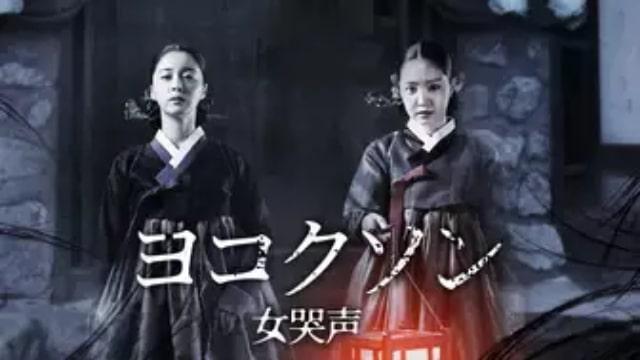 【ヨコクソン/女哭声】韓国映画が現在配信中の無料動画配信サービス情報を早見一覧表でまとめて分かる|テレビ放送予定で見逃した韓流映画をフル視聴するVOD方法