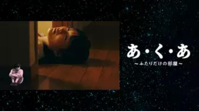 【あ・く・あ~ふたりだけの部屋~】日本映画が現在配信中の無料動画配信サービス情報を早見一覧表でまとめて分かる|テレビ放送予定で見逃した邦画をフル視聴で見るVOD方法