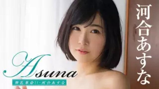 【河合あすな<かわいあすな>Asuna 神乳革命!!】セクシーアイドル女優イメージ動画が現在配信中の無料動画配信サービス比較情報・人気10選を早見一覧表でまとめて分かる|DVD・Blu-rayを購入しないでバレずに観れるVOD方法