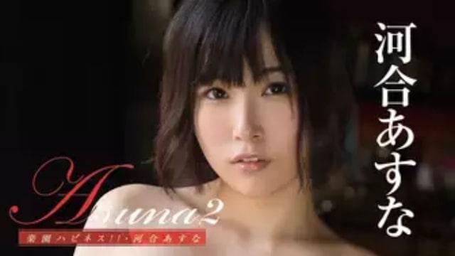 【河合あすな<かわいあすな>Asuna2 楽園ハピネス!!】セクシーアイドル女優イメージ動画が現在配信中の無料動画配信サービス比較情報・人気10選を早見一覧表でまとめて分かる|DVD・Blu-rayを購入しないでバレずに観れるVOD方法