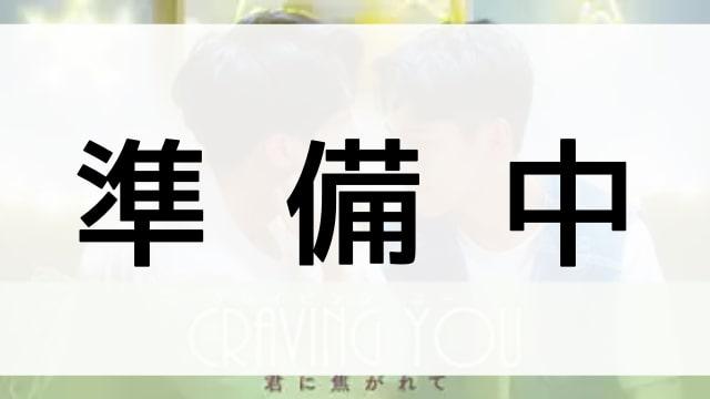 【Craving You~君に焦がれて~】の登場人物相関図