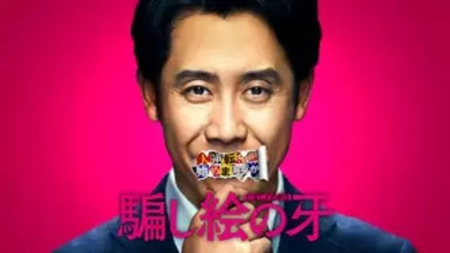 【騙し絵の牙】日本映画が現在配信中の無料動画配信サービス情報を早見一覧表でまとめて分かる|テレビ放送予定で見逃した邦画をフル視聴で見るVOD方法