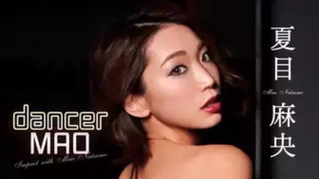 【夏目麻央<なつめまお>dancer MAO】セクシーアイドル女優イメージ動画が現在配信中の無料動画配信サービス比較情報・人気10選を早見一覧表でまとめて分かる DVD・Blu-rayを購入しないでバレずに観れるVOD方法