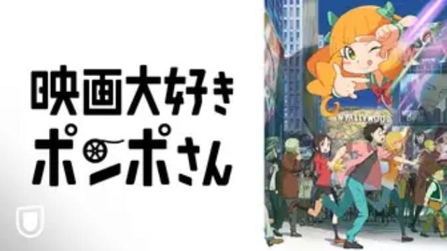【映画大好きポンポさん】日本映画が現在配信中の無料動画配信サービス情報を早見一覧表でまとめて分かる|テレビ放送予定で見逃した邦画をフル視聴で見るVOD方法