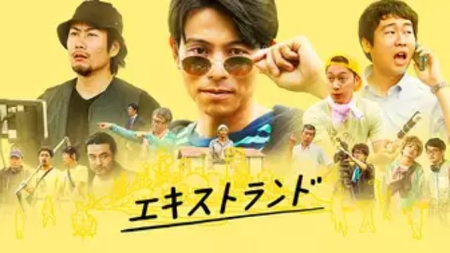 【エキストランド】日本映画が現在配信中の無料動画配信サービス情報を早見一覧表でまとめて分かる|テレビ放送予定で見逃した邦画をフル視聴で見るVOD方法