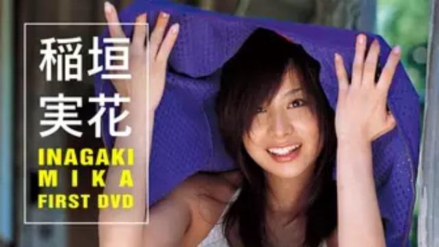 【稲垣実花<いながきみか>INAGAKI MIKA 1st.DVD】グラビアアイドル動画が現在配信中の無料動画配信サービス比較情報・人気10選を早見一覧表でまとめてわかる DVD・Blu-rayを購入しないでバレずに観れるVOD方法