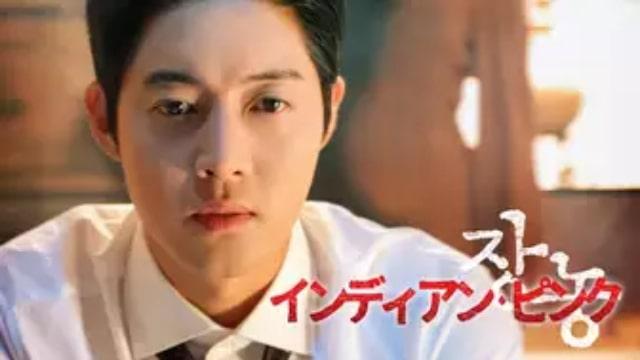 【インディアン・ピンク】韓国映画が現在配信中の無料動画配信サービス情報人気10選を早見一覧表でまとめて分かる テレビ放送予定で見逃した韓流映画をフル視聴するVOD方法