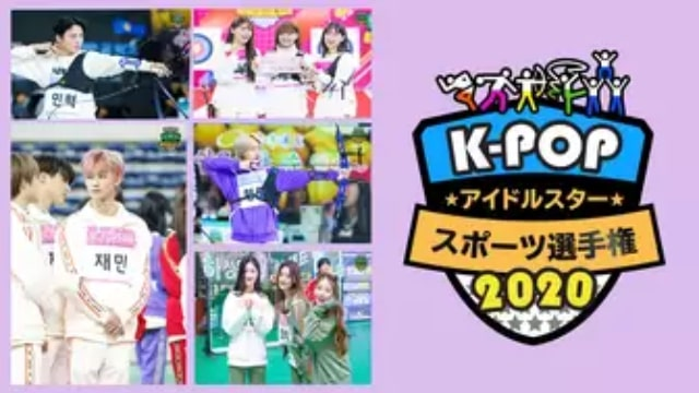 【K-POPアイドルスタースポーツ選手権2020】韓国K-POPバラエティ番組が現在配信中の無料動画配信サービス比較情報・人気10選を早見一覧表でまとめて分かる