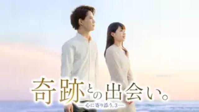 【奇跡との出会い。ー心に寄り添う。3ー】日本映画が現在配信中の無料動画配信サービス情報を早見一覧表でまとめて分かる|テレビ放送予定で見逃した邦画をフル視聴で見るVOD方法