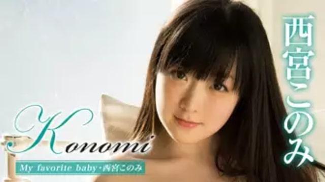 【西宮このみ<にしみやこのみ>Konomi My favorite baby】セクシーアイドル女優イメージ動画が現在配信中の無料動画配信サービス比較情報・人気10選を早見一覧表でまとめて分かる|DVD・Blu-rayを購入しないでバレずに観れるVOD方法