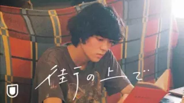 【街の上で】日本映画が現在配信中の無料動画配信サービス情報を早見一覧表でまとめてわかる|テレビ放送予定で見逃した邦画をフル視聴で見るVOD方法