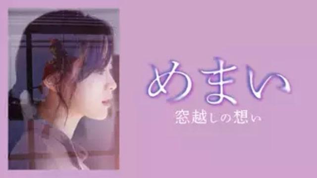 【めまい 窓越しの想い】韓国映画が現在配信中の無料動画配信サービス情報人気10選を早見一覧表でまとめて分かる|テレビ放送予定で見逃した韓流映画をフル視聴するVOD方法