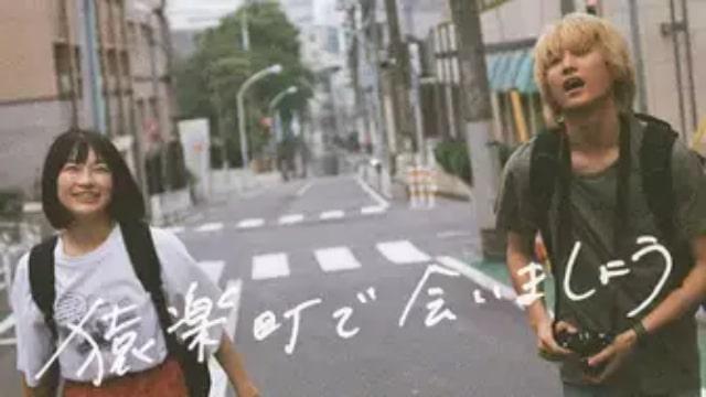 【猿楽町で会いましょう】日本映画が現在配信中の無料動画配信サービス情報を早見一覧表でまとめて分かる|テレビ放送予定で見逃した邦画をフル視聴で見るVOD方法