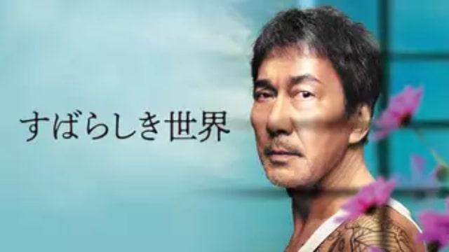 【すばらしき世界】日本映画が現在配信中の無料動画配信サービス情報を早見一覧表でまとめて分かる テレビ放送予定で見逃した邦画をフル視聴で見るVOD方法
