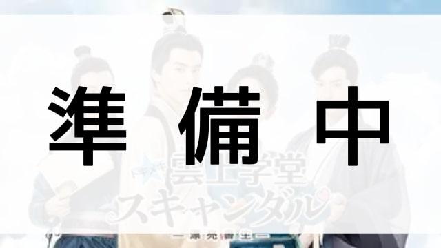 【トキメキ☆雲上学堂スキャンダル<ユンシャン>~漂亮書生~】の登場人物相関図