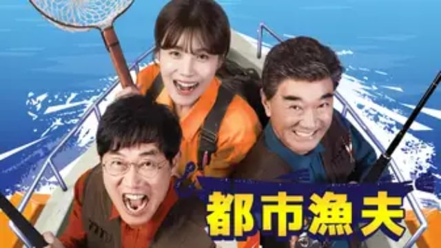 【都市漁夫】韓国K-POPバラエティ番組が現在配信中の無料動画配信サービス比較情報・人気10選を早見一覧表でまとめて分かる