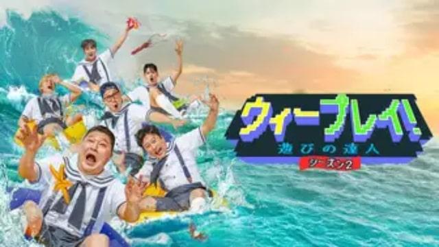【ウィープレイ!遊びの達人 シーズン2】韓国K-POPバラエティ番組が現在配信中の無料動画配信サービス比較情報・人気10選を早見一覧表でまとめてわかる