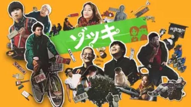 【ゾッキ】日本映画が現在配信中の無料動画配信サービス情報を早見一覧表でまとめて分かる テレビ放送予定で見逃した邦画をフル視聴で見るVOD方法